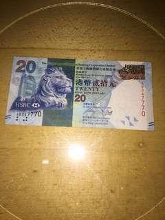 頭版AB247770 匯豐2010年20元紙鈔