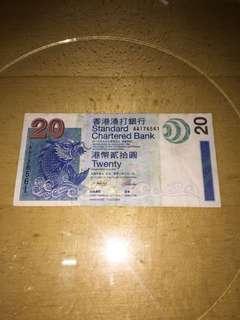 頭版AA+紀念7月1日回歸渣打2003年7月1日發行20元紙鈔