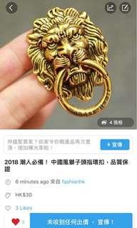 獅子頭指環扣