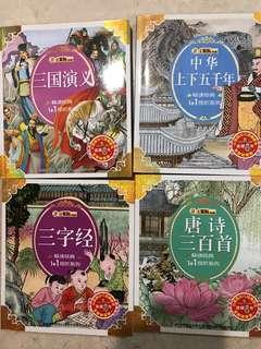 4 BN Chinese books