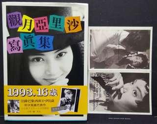 觀月亞里沙寫真集,硬皮珍藏本,台灣東販1993年出版