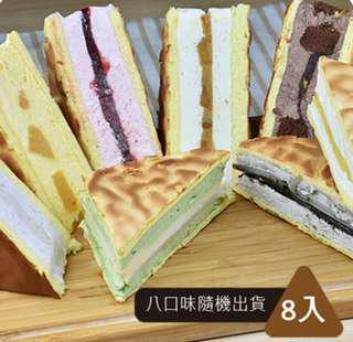 山田村一 減糖爆餡炙燒三文治冰淇淋8入
