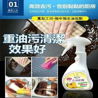 鳳梨工坊-強中強去油垢劑
