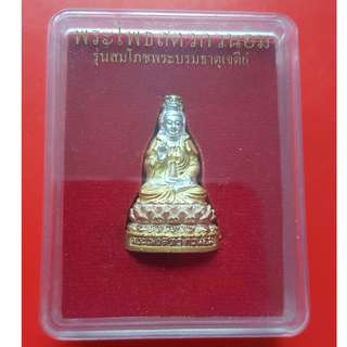 Thai Amulet - Phra Guan Yin ( Tri - Colour ) with Serial Number. 210 and come with Tample Box.