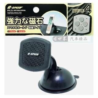 🚚 權世界@汽車用品 G-SPEED 碳纖紋 吸盤式 磁鐵吸附式 360度迴轉智慧型手機架 PR-78