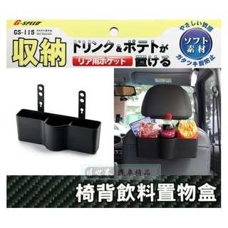 🚚 權世界@汽車用品 G-SPEED 汽車專用座椅頭枕固定椅背收納置物架 飲料架 餐飲架 黑色 GS-115