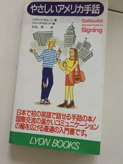 Japanese signing book