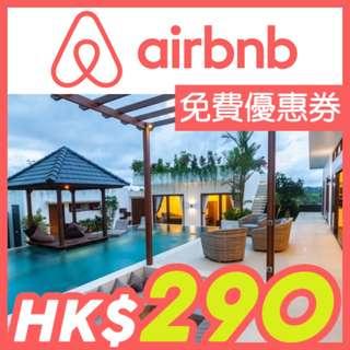 [即送$290旅行住宿現金券] Airbnb $290 現金券,旅遊基金 憑推薦成為會員即賞HK$290 coupon
