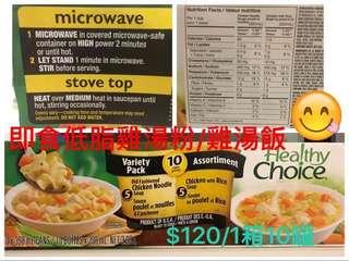 Healthy Choice 即食雞湯粉/飯(10罐/1箱)