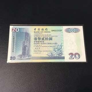 靚號碼 直版渣打銀行$20 No.022229
