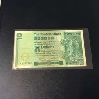 1981年渣打銀行$10 No122286 中品