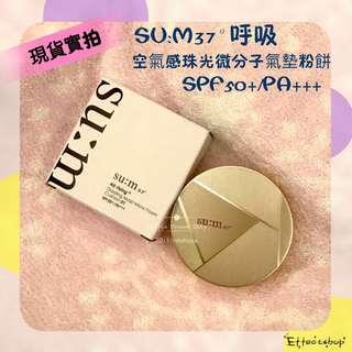 🚚 【現貨】韓國SU:M37˚ 呼吸 空氣感底妝系列 空氣感珠光微分子氣墊粉餅 SPF50+/PA+++(15g,#01)