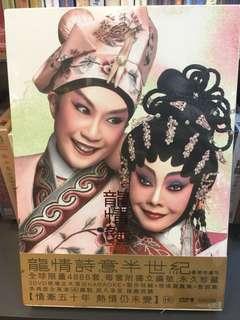 龙剑笙 Cantonese Opera DVD