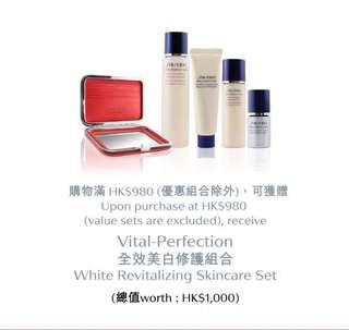 [半價]Shiseido 資生堂  Vital Perfection 悦薇珀翡 White Revitalizing Sample Set