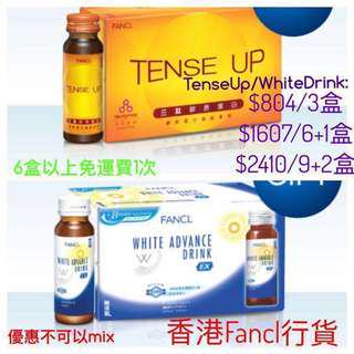 [香港行貨] Fancl White Advance Drink / Tense Up (11boxes)