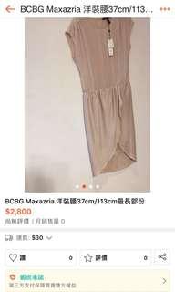 🚚 BCBC  Maxazria 洋裝