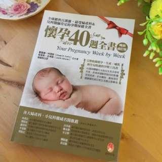 懷孕40週全書 暢銷修訂版