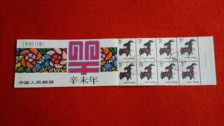 中國1991羊年蓋銷小本票
