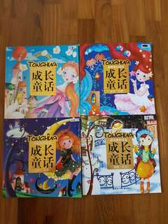Chinese Storybooks (4 books in a set for $4)