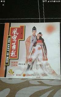 风云再起  Vcd sale Buy 2 get 1 free!  The east is red  A resurrected warrior (Brigitte Lin) battles ninjas, the Spanish navy, impostors and a