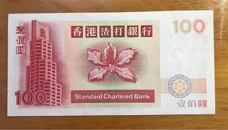 Year 1998 One Hundred HKD