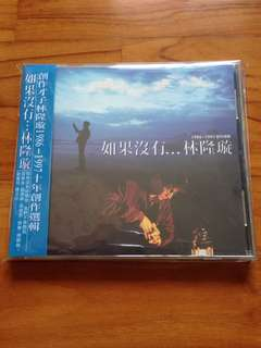 林隆璇 86-97 创作選輯