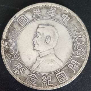 China, Sun Yat-san 1927 One Yuan Silver Coin 39mm 23gm