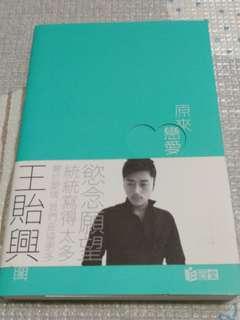 王貽興 愛情小說 @$25