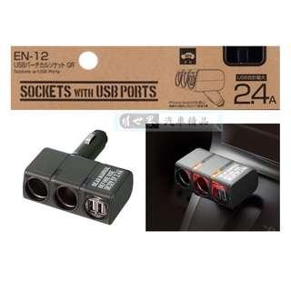 🚚 權世界@汽車用品 日本SEIKO 2.4A雙USB+雙孔 直插90度可調角度式點煙器電源插座擴充器 軍綠色 EN-12
