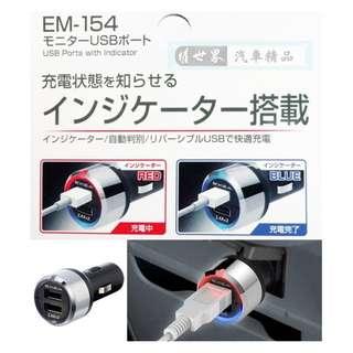🚚 權世界@汽車用品 日本 SEIKO 4.8A 雙USB點煙器鍍鉻電源插座擴充器車充 可同時充2台IPAD EM-154
