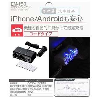 🚚 權世界@汽車用品 日本 SEIKO 2.4A雙USB+雙孔黏貼式 延長線式點煙器電源插座擴充器 EM-150