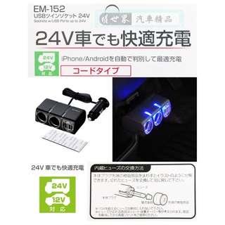 🚚 權世界@汽車用品 SEIKO 2.4A雙USB+雙孔黏貼式 延長線式點煙器電源插座擴充器12/24V車用 EM-152