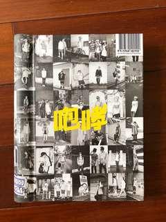 🚚 EXO 咆哮專輯