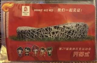 2008 第29屆奧林匹克運動會-明信片(專有郵印)2008 08 08
