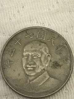 中華民國73年$10幣