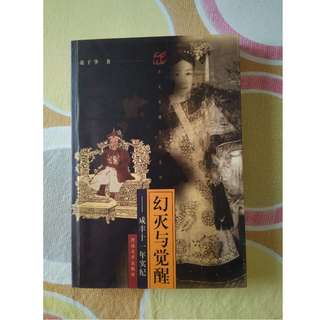 幻灭与觉醒-咸丰十一年实纪 历史关键之年丛书