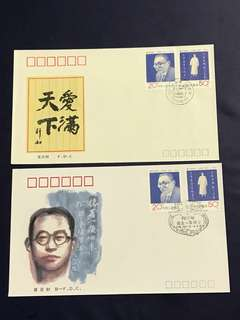 China Stamp- 1981 J183 A/B FDC