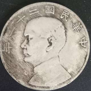 China Sun Yat-san 21st Year 1932 One Yuan Silver Coin 39mm