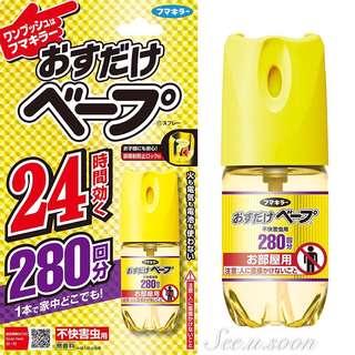 🇯🇵日本製FUMAKIRA 🙆室內專用24小時防蚊噴霧💪🏻💪🏻 💥進化加強版🎉