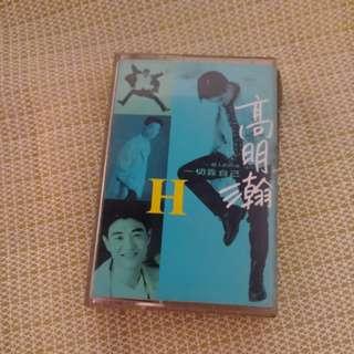 Cassette 高明瀚