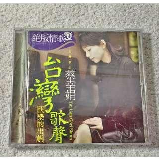 二手 正版 CD ~ 台灣歌后 蔡幸娟 絕版情歌 快樂的出帆