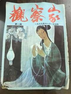 Chinese magazine 1977-11-01