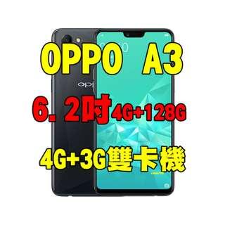 全新品、未拆封,OPPO A3 4G+128G 空機 6.2 吋 AI智慧美顏 4G+3G雙卡機原廠公司貨