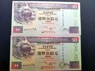 2001年 滙豐 50 蚊 50 圓 雙連號 50元 Fifty Dollars HSBC 匯豐 紙幣 收藏