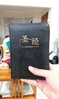 Chinese Language Bible