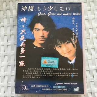 """""""God, Give Me More Time"""" - Japanese Drama VCD"""