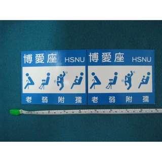 🚚 師大附中58th紀念品 - 貼紙