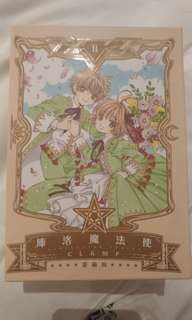 Cardcaptor Sakura Manga Chapter 6 and 7 Bundle