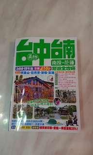 台中旅遊書18~19 年