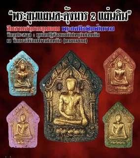 ✳️[Positive Feedback‼️]LP Joon 2560 Khun Paen Prai Kanya